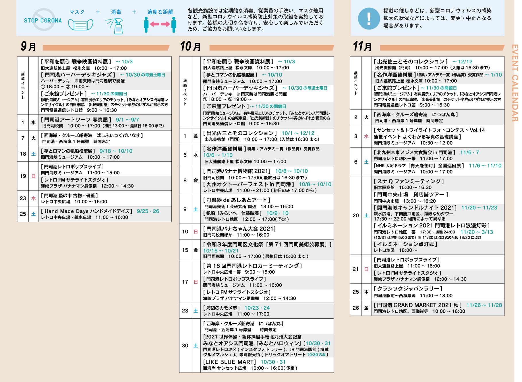 2021秋門司港レトロイベントカレンダー