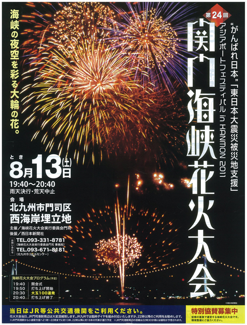 関門海峡花火大会 2011|新着情報